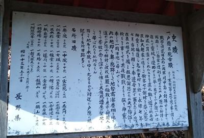 戸隠神社信仰遺跡